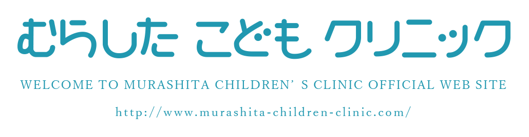 医療法人 むらしたこどもクリニック WELCOME TO MURASHITA CHILDREN' S CLINIC OFFICIAL WEB SITE